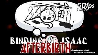 Binding of Isaac: AFTERbirth - Серия 19 (Не сплю сУтками...) КурЯщего из окна
