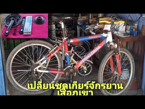 เปลี่ยนชุดเกียร์จักรยานเสือภูเขา