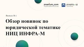 Выпуск №1. Обзор новинок по юр. тематике НИЦ ИНФРА-М.