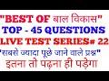 बाल विकास अति महत्वपूर्ण प्रश्न LIVE TEST SERIES # 22/CTET & UPTET & ALL EXAM