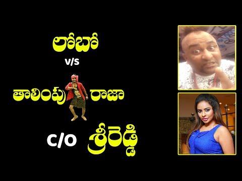 Lobo V/S Thalimpu Raja C/O Sri Reddy   లోబో V/O తాలింపు రాజా   Gossip Adda
