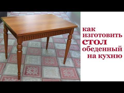 Как изготовить обеденный стол на кухню. Wodden Dining Table.