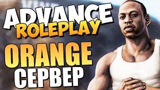 ADVANCE RP - Веселье на Orange Сервере