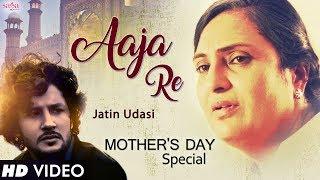 Jatin Udasi Aaja Re | New Songs 2018 | Mothers Day Songs | Hindi Songs | Saga Music | Top songs