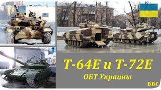 Самый секретный танк Украины и его роль в украинском и российском танкостроении. Т-64Е и Т-72Е