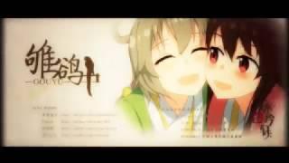 【PoKeR】雊鹆 (Myna) feat. Luo Tianyi【English Subs】