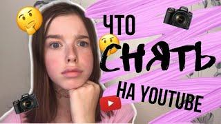 ЧТО СНЯТЬ НА YOUTUBE?! /// идеи для видео