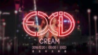 EXID - CREAM Official Teaser