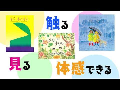 公式絵本ミュージアム開催前告知|テレビ西日本