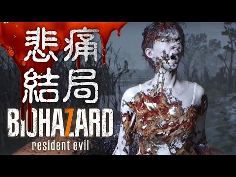 【Bad End】Biohazard 7 最悲痛的選擇  (生化危機 7 中文版)