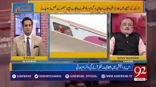 Bakhabar Subh | PMLN did not complete any project in last 10 years of govt: Qazi Nadeem | 92NewsHD thumbnail