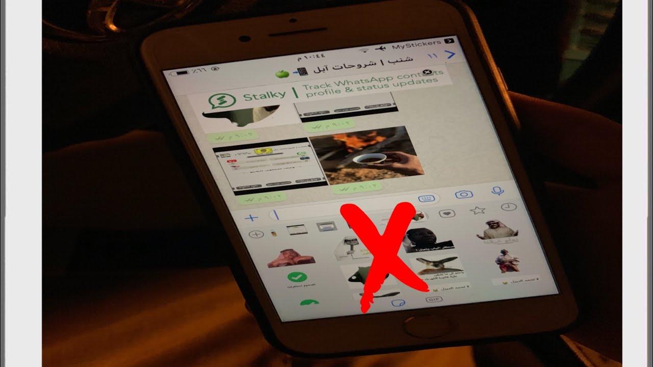 طريقة حذف استكرات وملصقات الواتس اب حذف استكرات واتس اب في المفضله Youtube