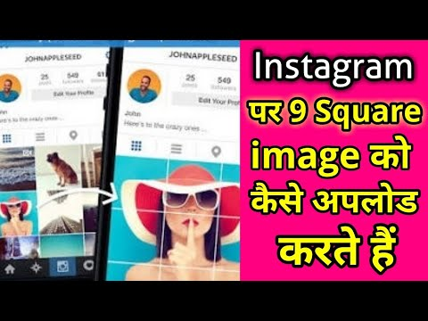 How to Make Giant Square on Instagram ( Hindi/Urdu)