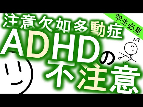 発達障害51[医・看]ADHDの症状不注意
