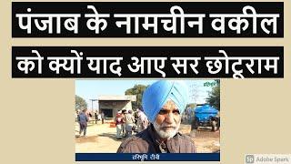 Farmers Protest पंजाब के किसानों को याद आए Sir Chhotu Ram V 117