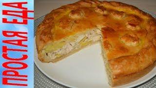 Невероятно вкусный пирог с курицей и картофелем. Ленивый курник