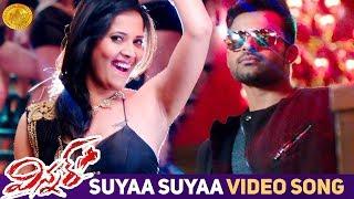 Winner Telugu Movie Songs | Suyaa Suyaa Video Song | Sai Dharam Tej | Anasuya | Rakul Preet