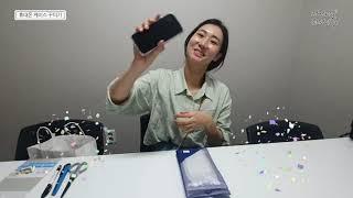 [취미브이로그] 아이폰12 휴대폰 케이스 만들기 (10…