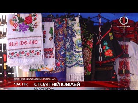 100 років тому місто над Ужем стало Ужгородом