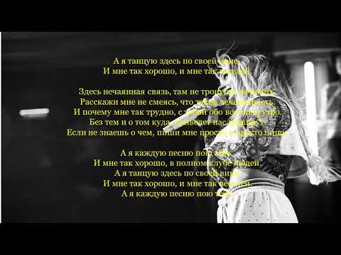 Мари Краймбрери   Мне так хорошо  караоке, текст песни