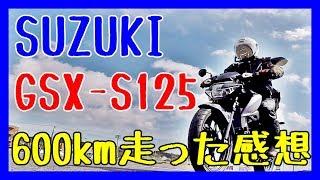 【GSX-S125】約600km乗った感想をお伝えします!