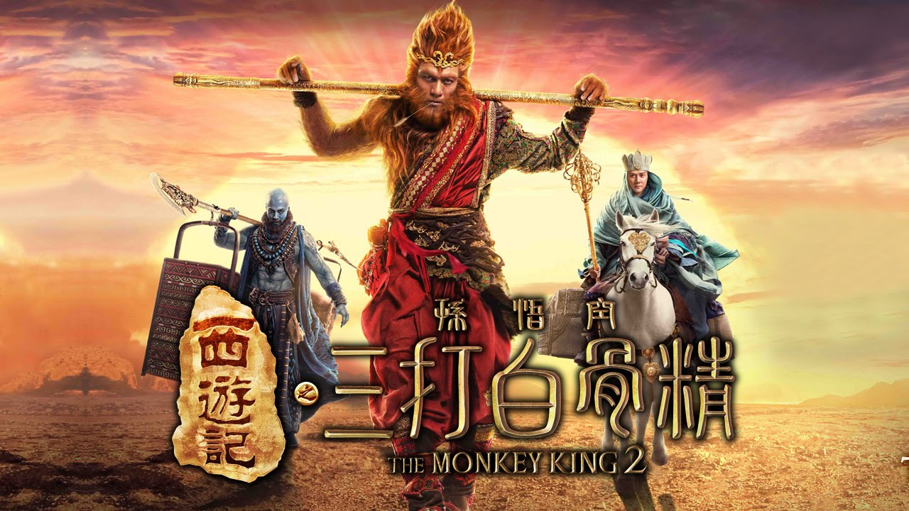 the history of monkey king essay