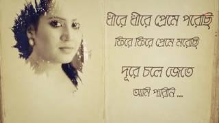 Tumi Amar   Habib   Nancy   Sultana Bibiana   Lyrical video   new Song 2016