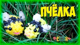 Пчела из резинок Лумигуруми/Амигуруми Рейнбоу Лум||Bee Loomigurumi Rainbow Loom