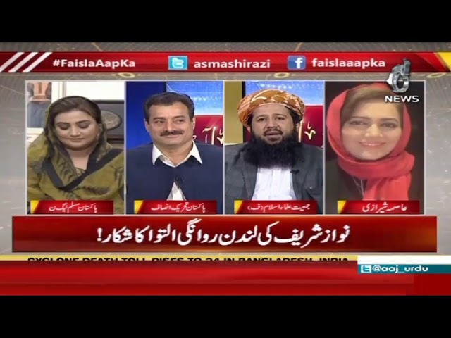 Faisla Aap Ka With Asma Sherazi | 11 November 2019 | Aaj News