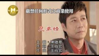 陳隨意-兄弟情(練唱版)