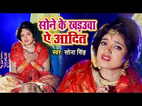 आ गया Sona Singh का नया छठ गीत VIDEO SONG सोने के खड़ौआ - Ugi A Suruj Dev Ghatiya - Chhath Geet 2018