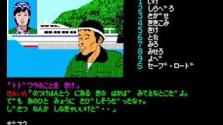 オホーツクに消ゆ まりもや~和琴温泉