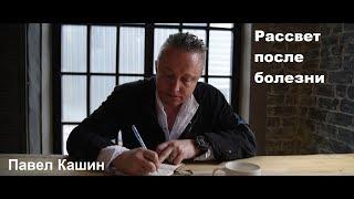 Павел Кашин клип Рассвет после болезни (2019)