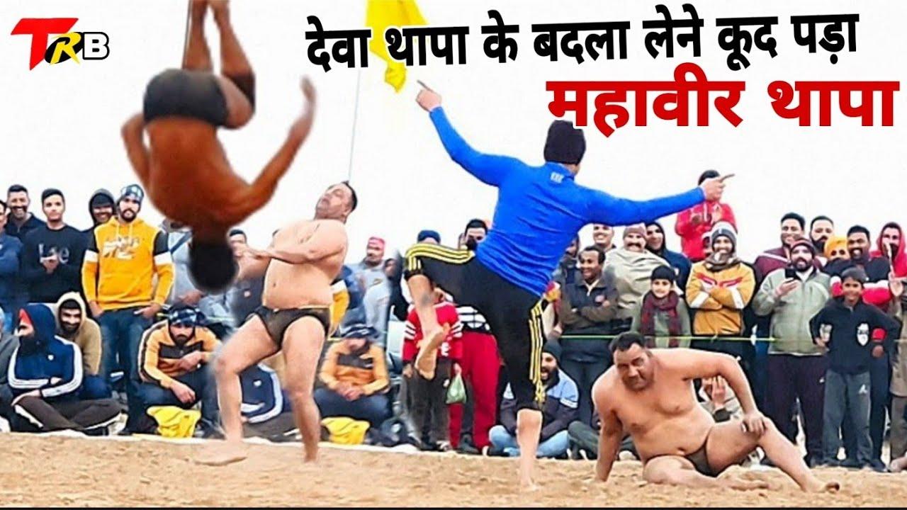 देवा थापा ने पंजाब बुलाया महावीर थापा, 250 kg के पहलवान से लड़ने, Thapa ki kushti, New 2021