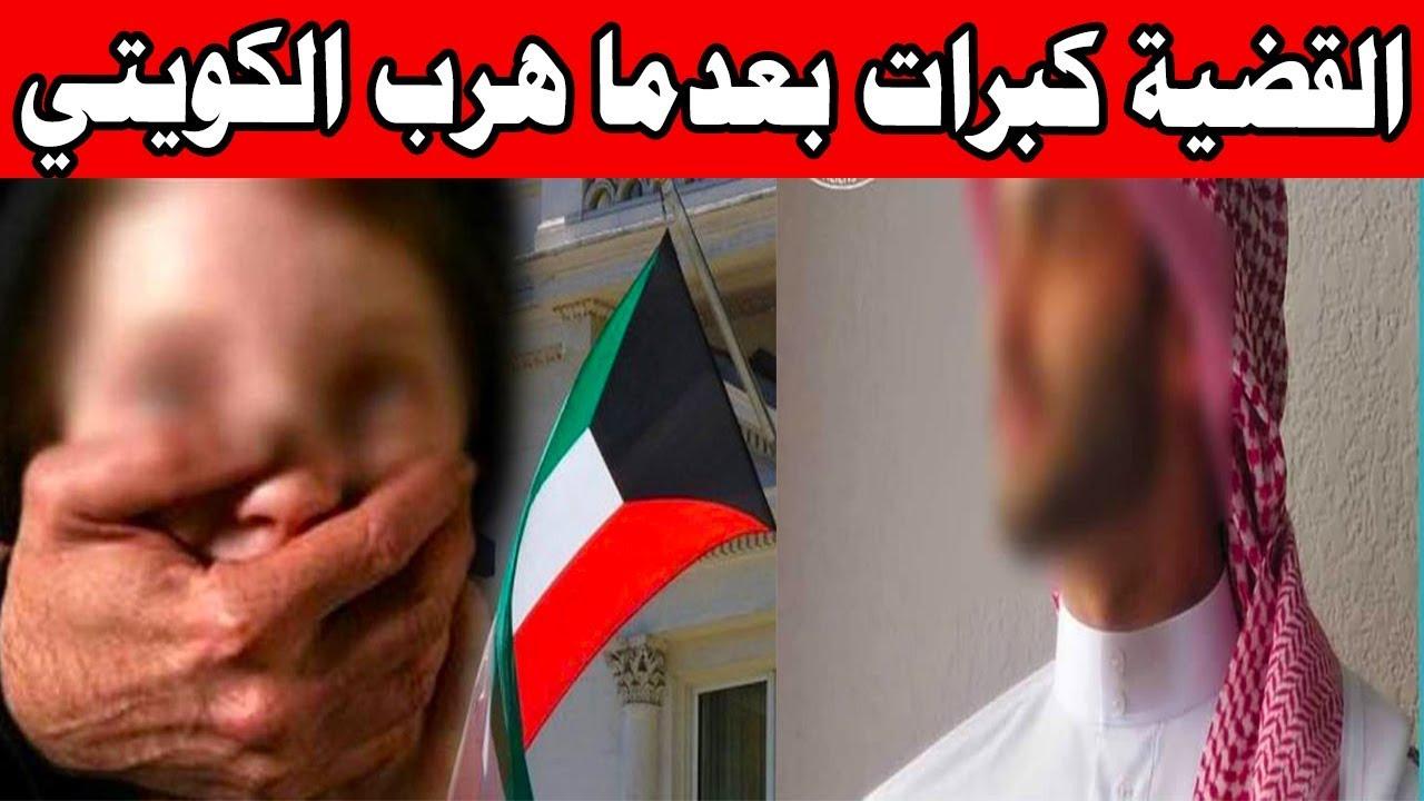 القضية كبرات بعدما هرب الكويتي وهذا ما تقرر