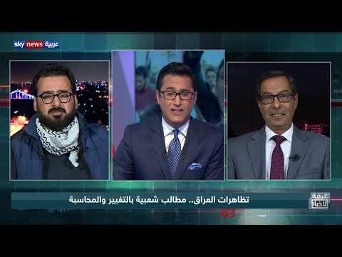 تظاهرات العراق.. حلول في دوامة الاحتجاج  - نشر قبل 4 ساعة