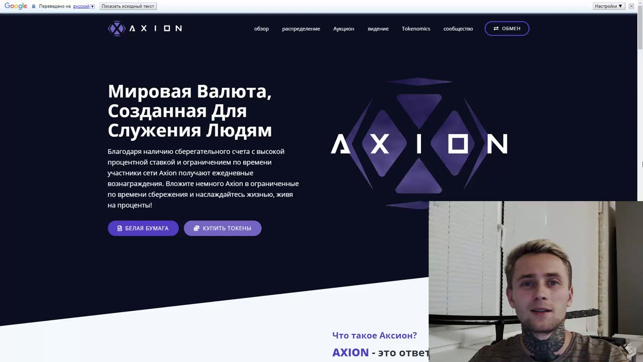 AXION -  Новая КриптоВалюта !!! Будущая монета, которая сможет захватить Hex !!!  #AXION  #BTCPUMP