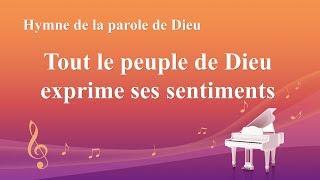 Chant chrétien 2020 « Tout le peuple de Dieu exprime ses sentiments » (avec paroles)