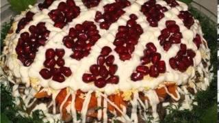 Рецепт приготовления вкусного салата с гранатом
