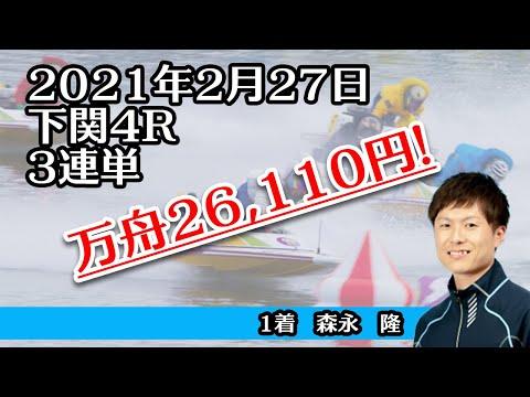 【万舟】下関4R 26,110円 ボートレース 2021年2月27日