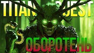 titan Quest Оборотень. Руны  Природа #3