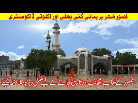 Kasur City a Documentary by Mirza Taimur Sarwar