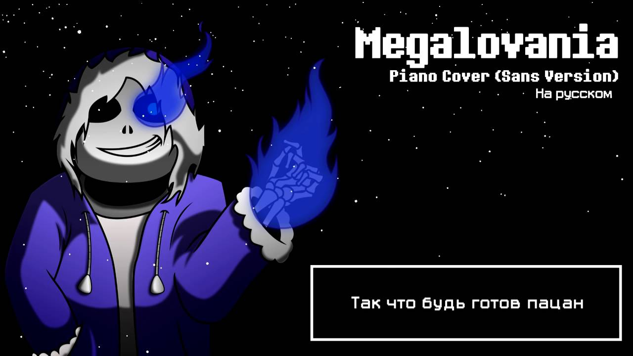 Megalovania Piano Cover Sans Version RUS