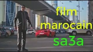 فيلم مغربي جديد _ساعة_كاملfilm marocain sa3a complet HD