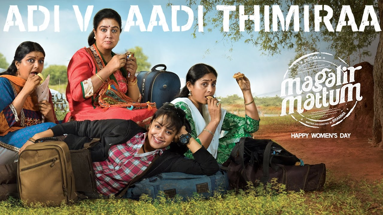 magalir mattum adi vaadi thimiraa song lyric video