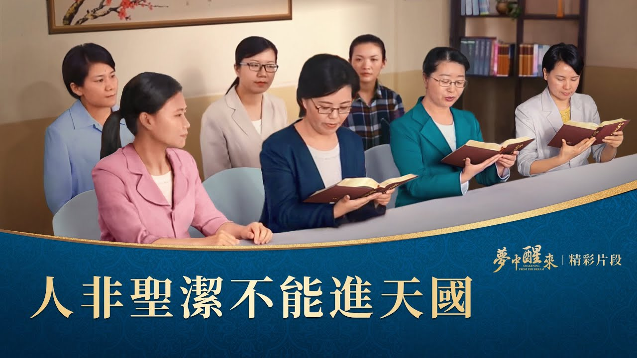 《夢中醒來》精彩片段:人非聖潔不能進神的國
