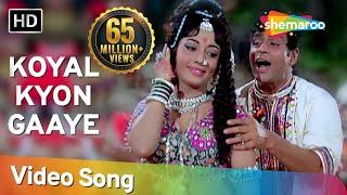 Koyal Kyon Gaaye (HD) - Aap Aye Bahaar Ayee Songs - Rajendra Kumar - Sadhana - Bollywood Old Songs