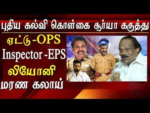 leoni pattimandram comedy speech on suriya view on news education policy tamil