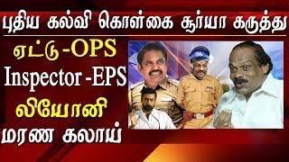 Леоний Паттимандрам комедийная речь о сурии взгляд на новости политики в области образования тамилов