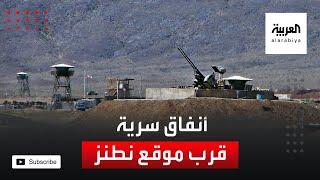 صور لأنفاق قرب موقع نطنز النووي بإيران